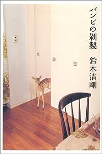 鈴木清剛『バンビの剥製』の表紙画像