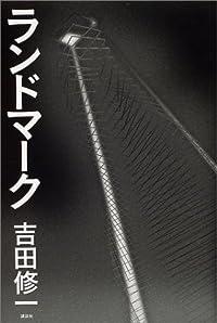 吉田修一『ランドマーク』の表紙画像