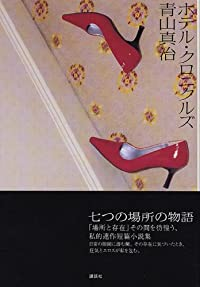青山真治『ホテル・クロニクルズ』の表紙画像