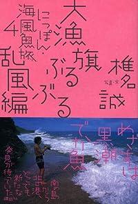 椎名誠『にっぽん・海風魚旅 4 大漁旗ぶるぶる乱風編』の表紙画像