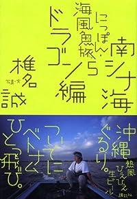 椎名誠『にっぽん・海風魚旅 5 南シナ海ドラゴン編』の表紙画像