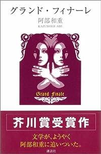 阿部和重『グランド・フィナーレ』の表紙画像