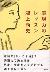鴻上尚史『表現力のレッスン』の表紙画像