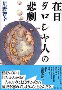 星野智幸『在日ヲロシヤ人の悲劇』の表紙画像
