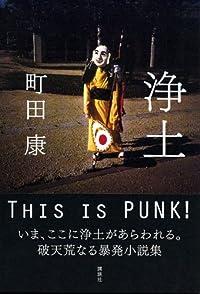 町田康『浄土』の表紙画像