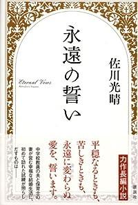 佐川光晴『永遠の誓い』の表紙画像