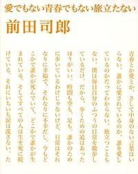 前田司郎『愛でもない青春でもない旅立たない』の表紙画像