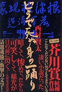 西村賢太『どうで死ぬ身の一踊り』の表紙画像