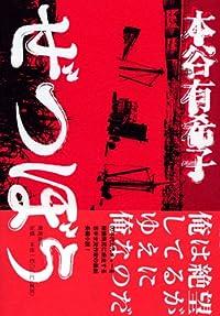 本谷有希子『ぜつぼう』の表紙画像
