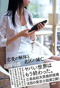 前田司郎『恋愛の解体と北区の滅亡』の表紙画像