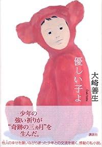 大崎善生『優しい子よ』の表紙画像