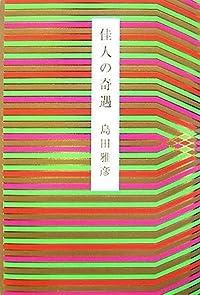 島田雅彦『佳人の奇遇』の表紙画像