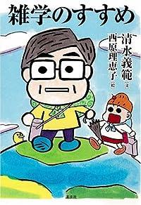 清水義範/西原理恵子『雑学のすすめ』の表紙画像