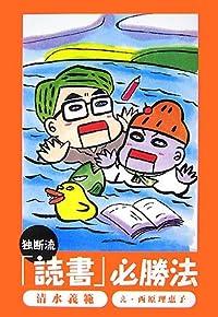 清水義範/西原理恵子『独断流「読書」必勝法』の表紙画像