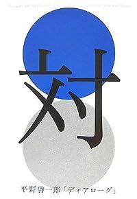 平野啓一郎『ディアローグ』の表紙画像