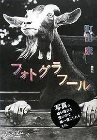 町田康『フォトグラフール』の表紙画像