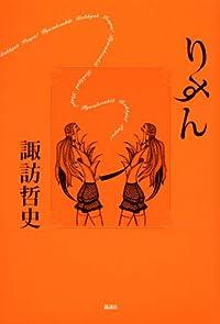 諏訪哲史『りすん』の表紙画像