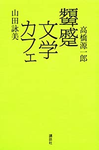 高橋源一郎/山田詠美『顰蹙文学カフェ』の表紙画像