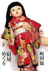 町田康『宿屋めぐり』の表紙画像