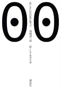 高橋源一郎/しりあがり寿『おじさんは白馬に乗って』の表紙画像