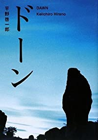 平野啓一郎『ドーン』の表紙画像