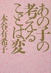 本谷有希子『あの子の考えることは変』の表紙画像