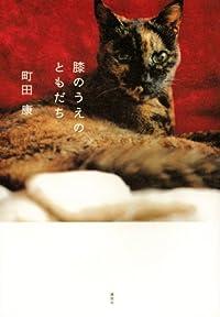 町田康『膝のうえのともだち』の表紙画像