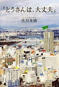 佐川光晴『とうさんは、大丈夫』の表紙画像