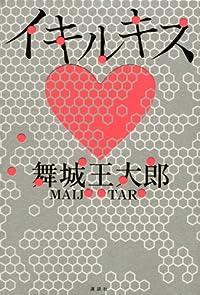 舞城王太郎『イキルキス』の表紙画像