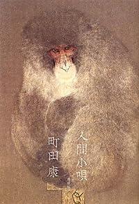 町田康『人間小唄』の表紙画像
