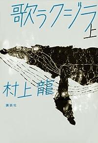 村上龍『歌うクジラ』の表紙画像