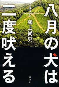 鴻上尚史『八月の犬は二度吠える』の表紙画像