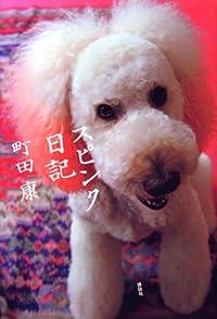 町田康『スピンク日記』の表紙画像