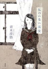 青木淳悟『私のいない高校』の表紙画像