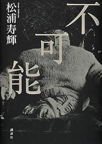 松浦寿輝『不可能』の表紙画像