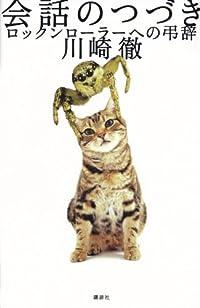 川崎徹『会話のつづき』の表紙画像