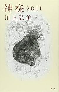 川上弘美『神様 2011』の表紙画像
