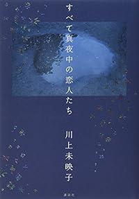 川上未映子『すべて真夜中の恋人たち』の表紙画像