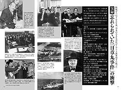【実録】忘れられていた「日章丸事件」の衝撃 ―敗戦からわずか8年後、日本の小さな会社がイギリス海軍相手に戦った―