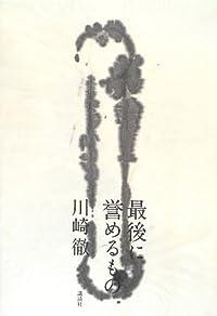 川崎徹『最後に誉めるもの』の表紙画像
