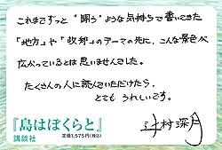 辻村深月氏の直筆コメント