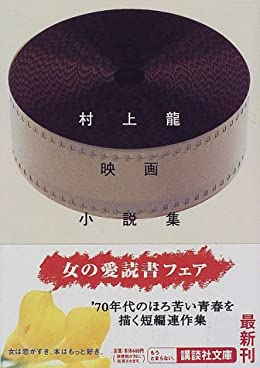 村上龍映画小説集/村上龍