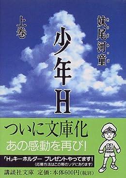 少年H(講談社文庫)