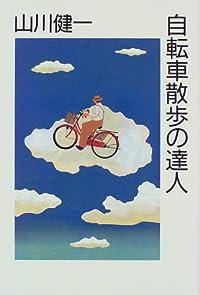 山川健一『自転車散歩の達人』の表紙画像
