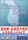 Summer Snow ノベライズ