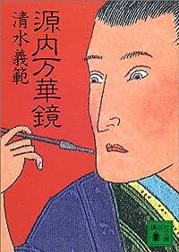 清水義範『源内万華鏡』の表紙画像