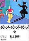ダンス・ダンス・ダンス(講談社文庫)