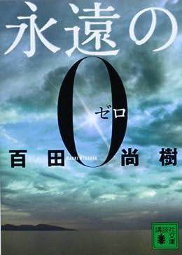 永遠の0/百田尚樹(講談社文庫)