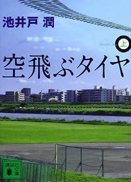 空飛ぶタイヤ(講談社文庫)