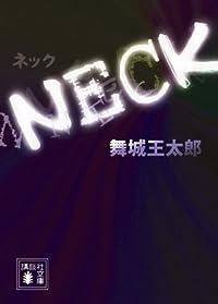 舞城王太郎『NECK』の表紙画像